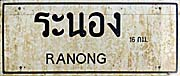 Ranong Traffic Sign