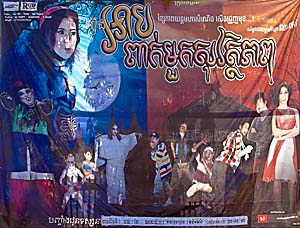 Theater Poster National Theater Kratie by Asienreisender