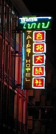 'Neon Sign of a Hotel in Lopburi' by Asienreisender