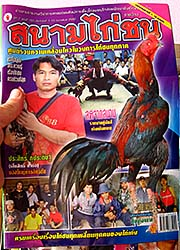 'A Chicken Fighter Magazine' by Asienreisender